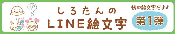 しろたんのLINE絵文字第1弾