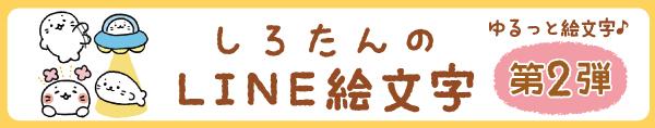 しろたんのLINE絵文字第2弾