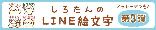 しろたんのLINE絵文字第3弾