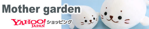 Yahoo マザーガーデン
