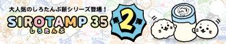 しろたんぷ 第2弾