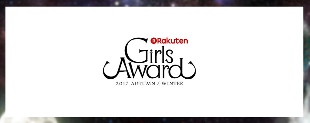 Rakuten GirlsAward 2017 AUTUMN / WINTERにしろたんが登場!