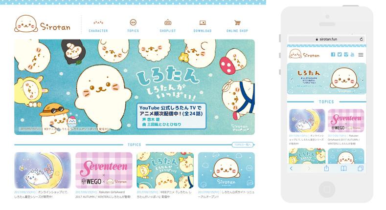 しろたん公式サイト リニューアルオープン!!