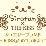 しろたん と ジュエリーブランド『THE KISS』のコラボ新作が登場!