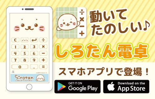 しろたん電卓iOS版リリース!