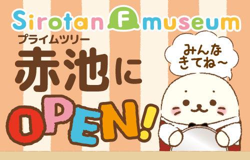 愛知県日進市の「プライムツリー赤池」にしろたんフレンズミュージアムがOPEN
