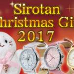 今年のクリスマスのしろたんおすすめ商品をご紹介♪