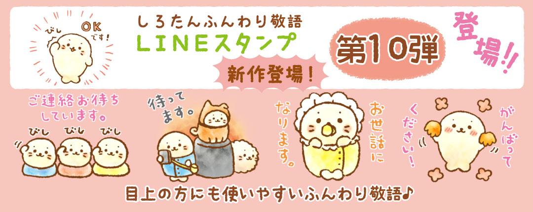 LINEスタンプ第10弾 ふんわり敬語が登場!