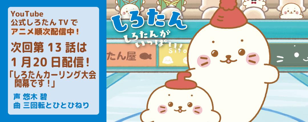 【第12話】WEBアニメ『しろたん しろたんがいっぱい!』配信中!