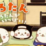 【第15話】WEBアニメ『しろたん しろたんがいっぱい!』配信中