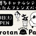 博多キャナルシティ しろたんフレンズパーク OPEN!