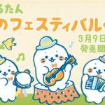 創業祭・しろたん森のフェスティバルくじ発売!