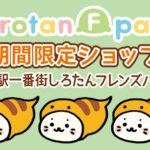 5/10(木)-5/21(月) 東京駅一番街に期間限定しろたんフレンズパーク オープン!