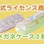 マリモクラフトからしろたんのメガネ―ケース2種が発売中!