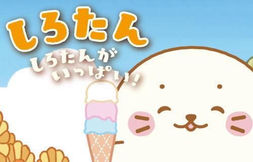 【第22話】WEBアニメ『しろたん しろたんがいっぱい!』配信中