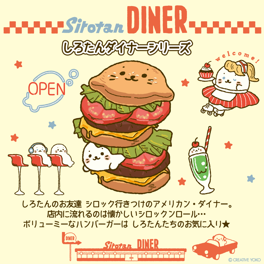 しろたんダイナーシリーズ登場!
