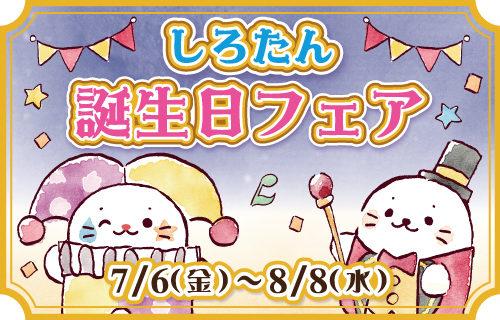 8月8日はしろたんのお誕生日、今年は19周年を迎えます! お誕生日に向けて7月6日(金)からお誕生日フェアを開催中♪