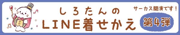LINE着せかえ第4弾「しろたん ふんわりサーカス」を配信中!