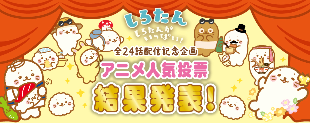 YouTube配信アニメ『しろたん しろたんがいっぱい!』人気投票結果発表!