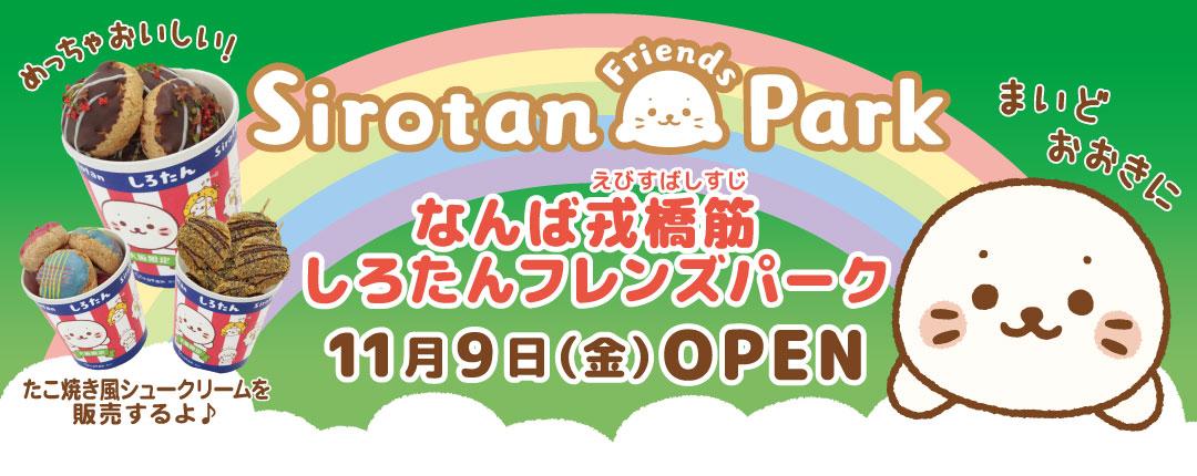 しろたんフレンズパーク&ペットパラダイス なんば戎(えびす)橋筋店 OPEN!
