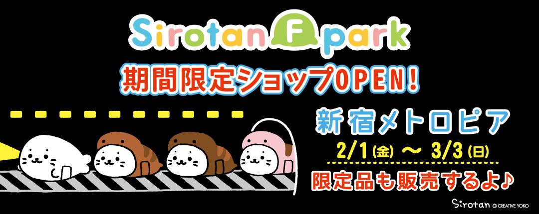 【予告】新宿メトロピアに期間限定ショップOPEN!