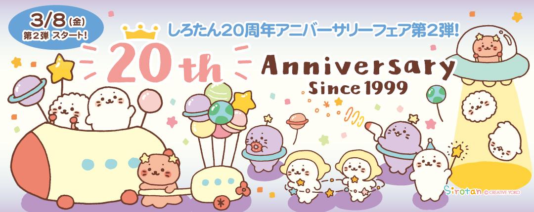しろたん20周年アニバーサリーフェア第2弾!!