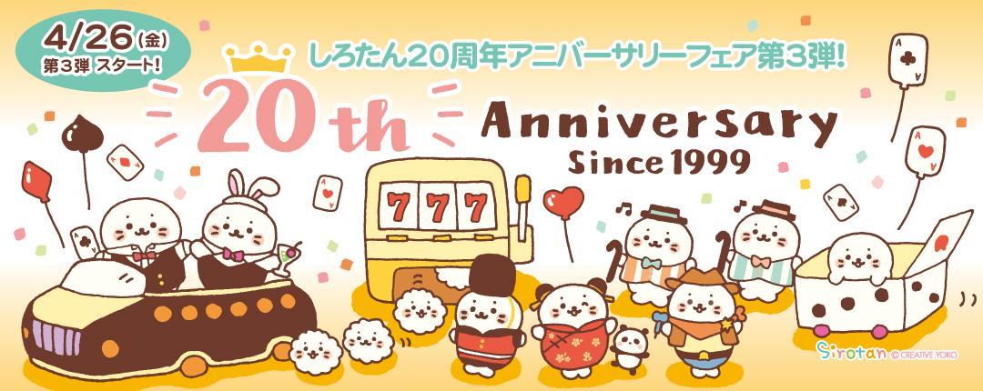 しろたん20周年アニバーサリーフェア第3弾!!