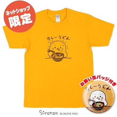 しろたんつぶやきTシャツ第3段