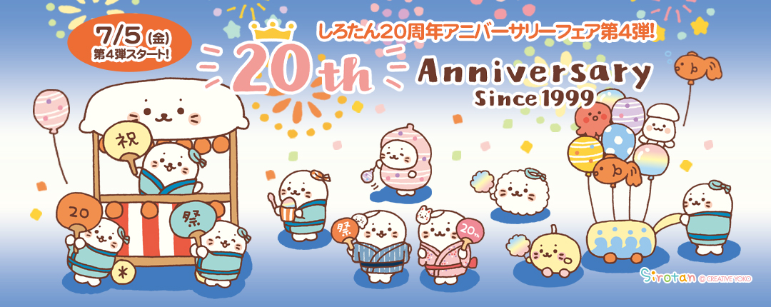 しろたん20周年アニバーサリーフェア第4弾!!