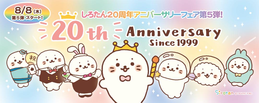 しろたん20周年アニバーサリーフェア第5弾!!