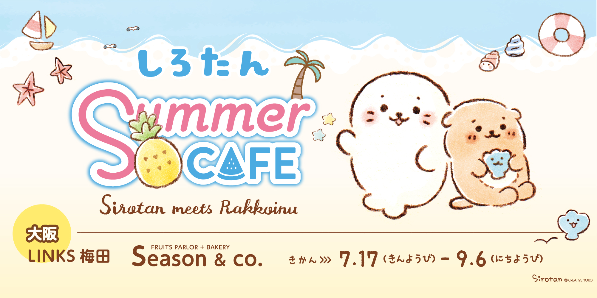 しろたんSummer CAFE@リンクス梅田 期間限定OPEN!(~9/6(日)まで)