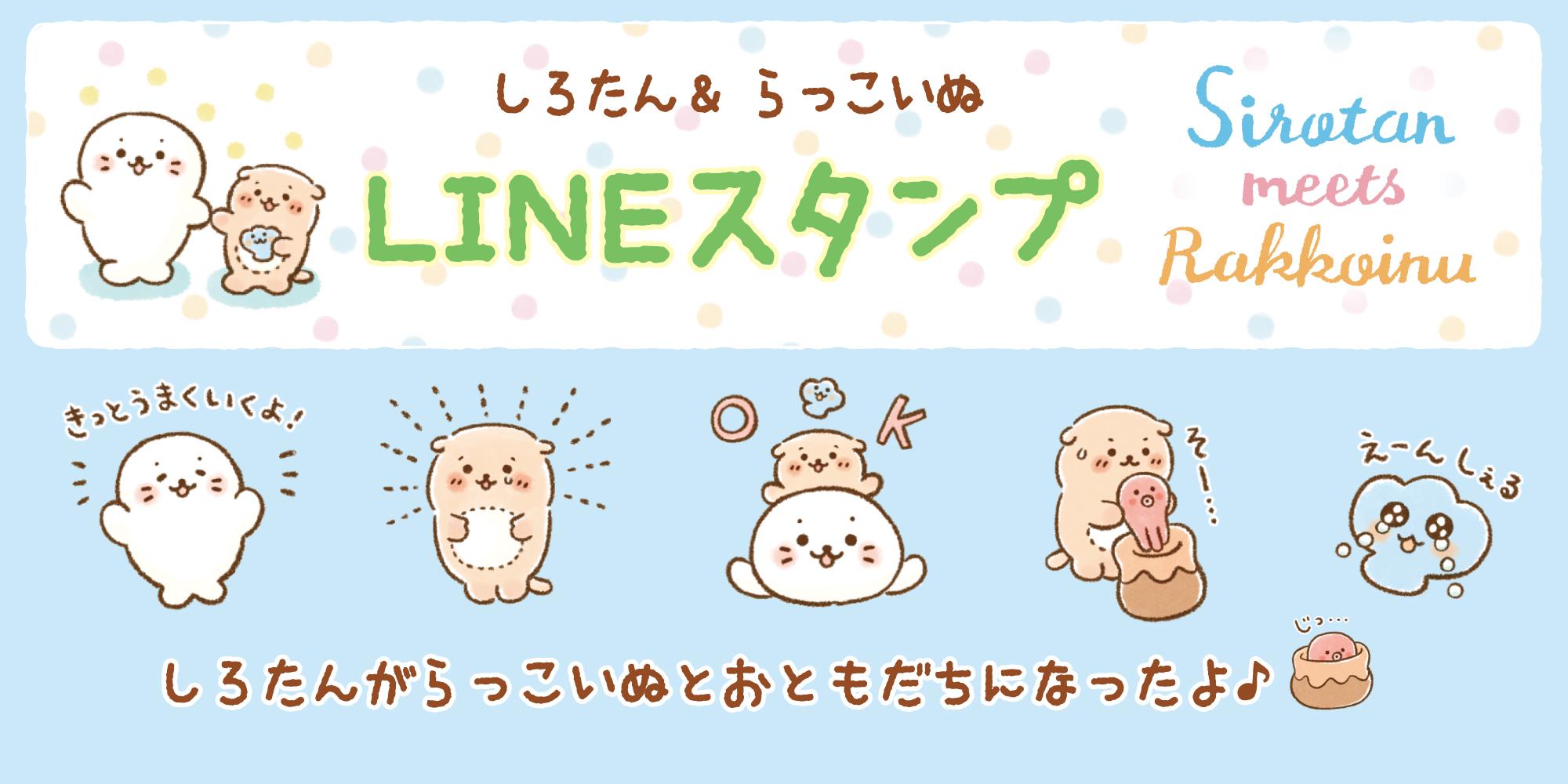 LINE「しろたん & らっこいぬスタンプ」配信中!!