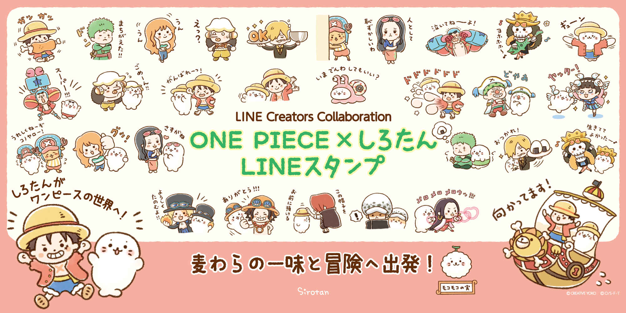 LINE「ONE PIECE x しろたん」配信中!!