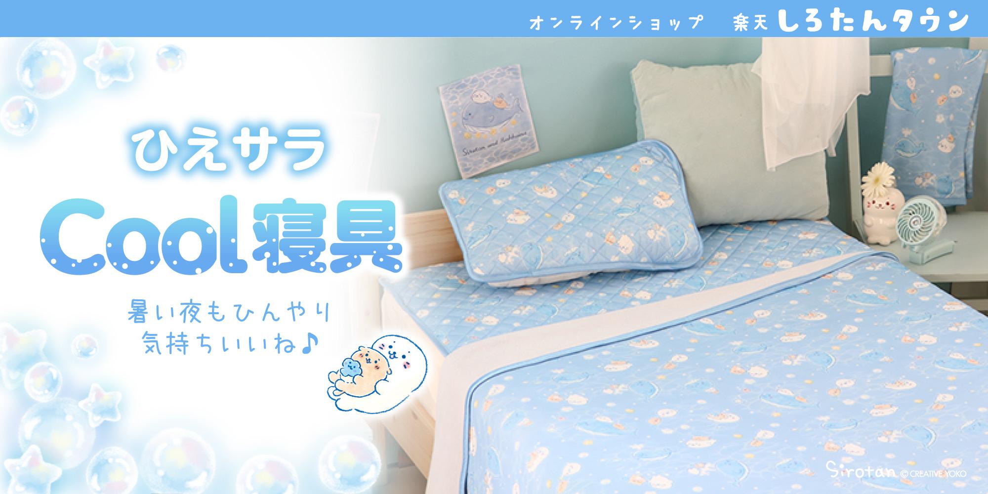 楽天しろたんタウン:ひえサラCool寝具