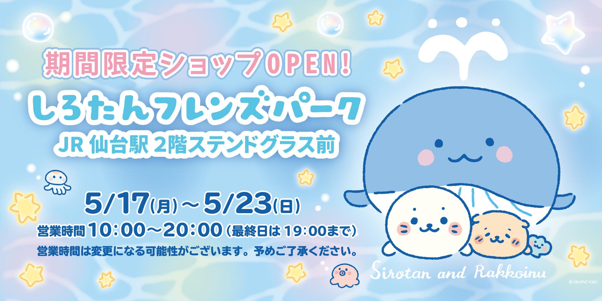 仙台駅ステンドグラス前しろたんフレンズパーク期間限定OPEN!:5/17(月)~23(日)
