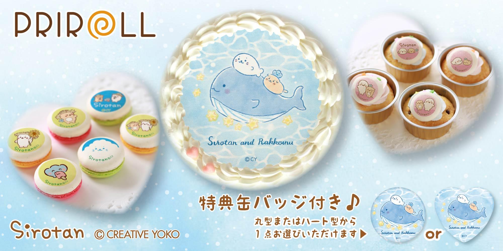 🐳priroll 星くじらテーマのケーキ、マカロン、カップケーキが登場!🌟