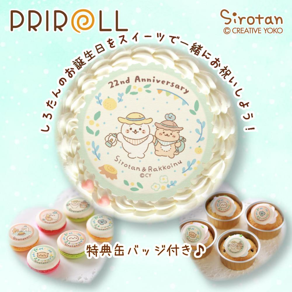 🌳priroll お誕生日テーマのケーキ、マカロン、カップケーキが登場!🐿