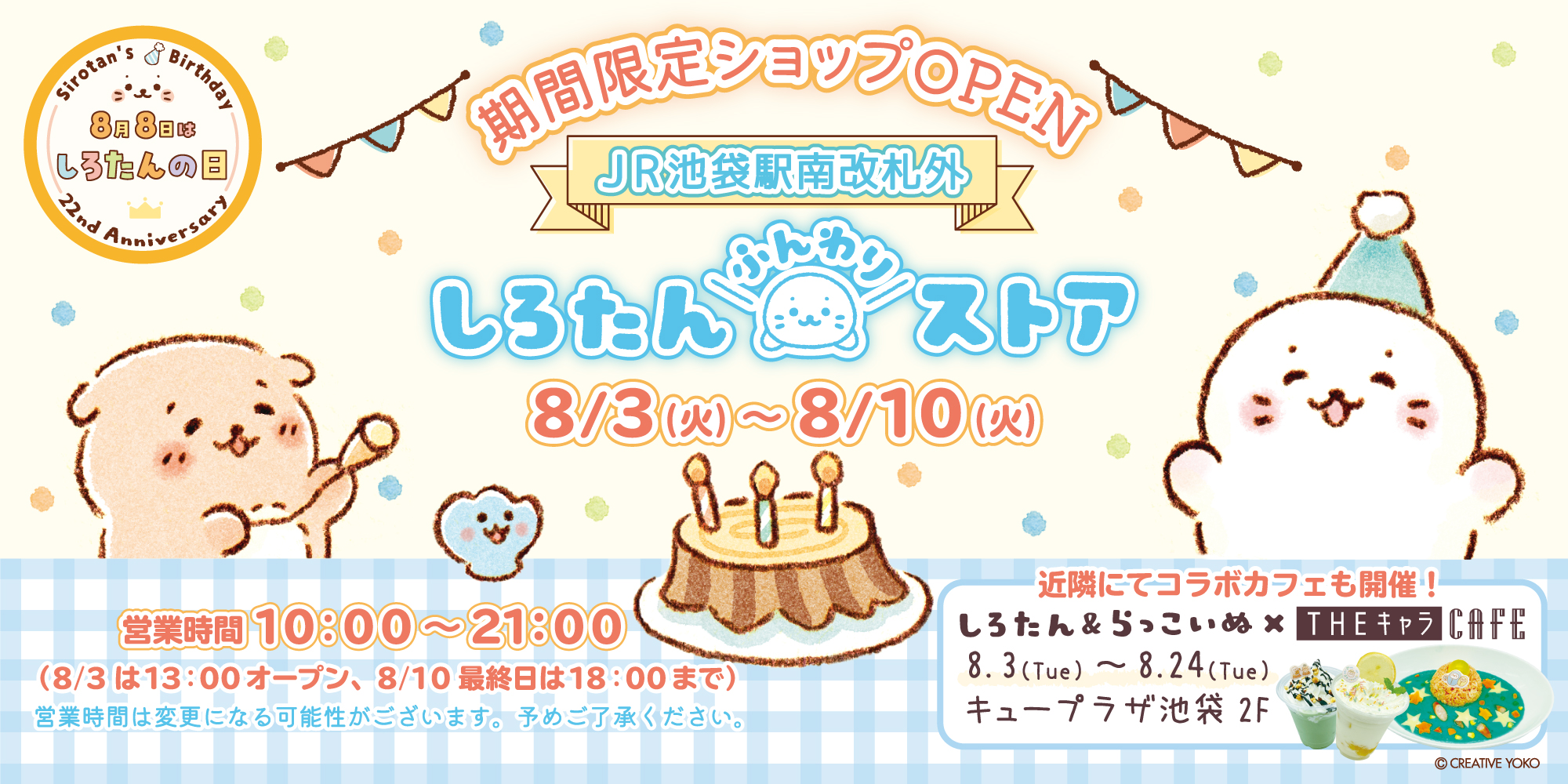【8/3(火)~8/10(火)】JR池袋駅にしろたんふんわりストアが期間限定オープン!