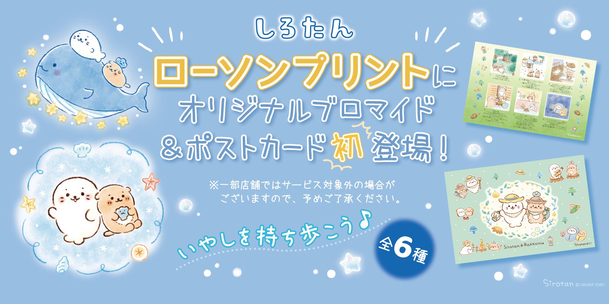 「ローソンプリント」にしろたんが初登場!:8/3(火)~