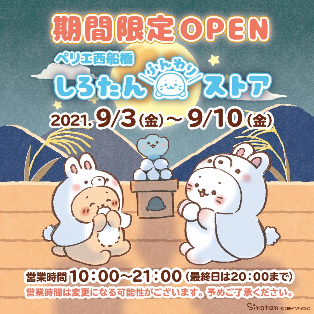 【9/3(金)~9/10(金)】ペリエ西船橋 しろたんふんわりストア期間限定OPEN!