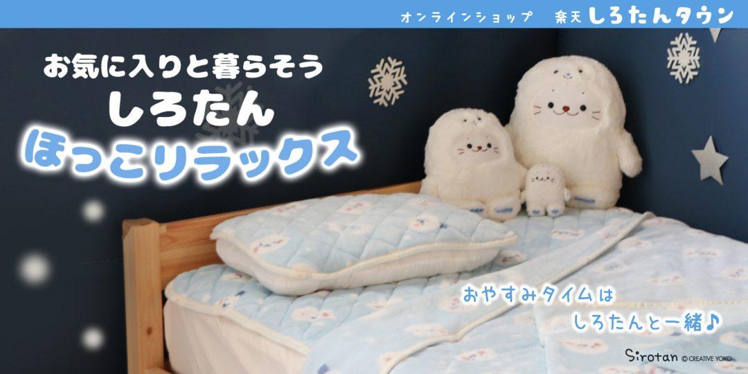 楽天しろたんタウン:ほっこリラックス しろたん寝具