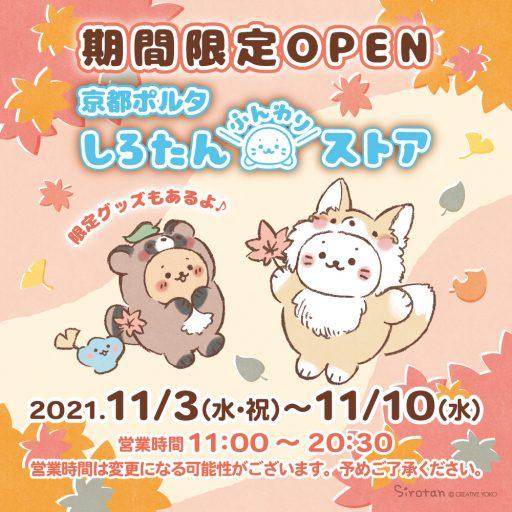 【11/3(水・祝)~11/10(水)】京都ポルタしろたんふんわりストアが期間限定OPEN!